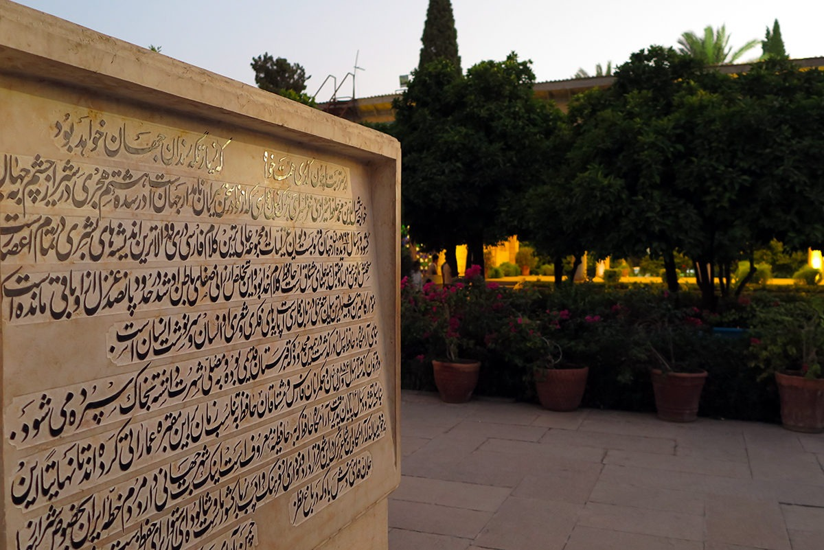 This must be a poem by Hafez, one of Iran's most famous poets. Or is it a story of his life? Who knows! - as seen near Hafez' tomb